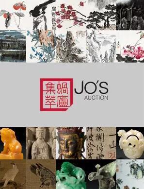 JO'S AUCTION 蜗庐集萃首届艺术品拍卖会