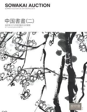 中国书画(二)