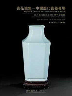 瓷苑雅集——中国历代瓷器专场