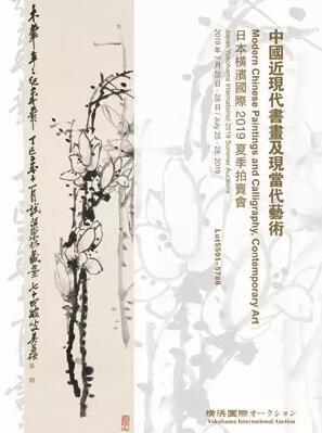 中国近现代书画及现当代艺术