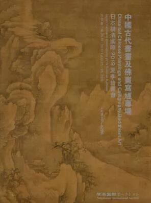 中国古代书画及佛画写经专场
