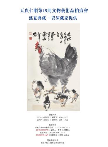 盛夏典藏—资深藏家提供