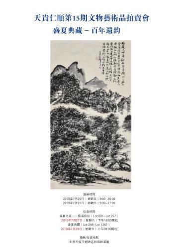 盛夏典藏—百年遗韵