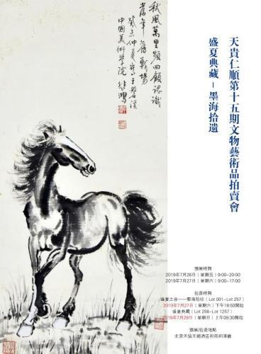 盛夏典藏—墨海拾遗