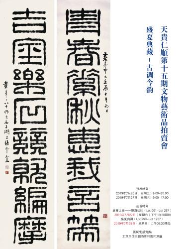 盛夏典藏—古调今韵