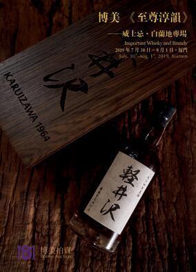《至尊淳韵》—威士忌·白兰地专场