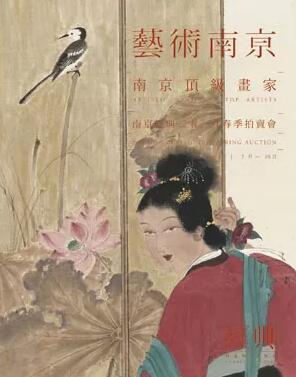 南京经典2019春季拍卖会
