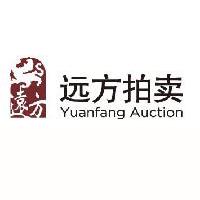 北京远方国际拍卖有限公司