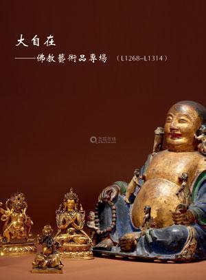 大自在——佛教艺术品专场
