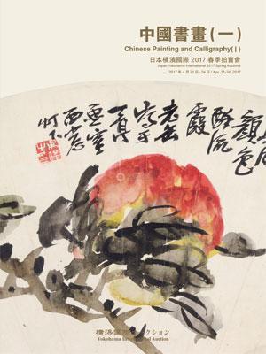 中国书画(一)专场