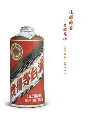 佳酿醇香——名酒专场