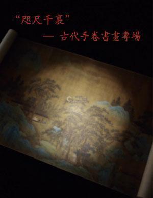 咫尺千里——古代手卷绘画专场