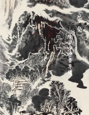 宛壑——陆俨少书画专场
