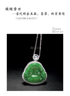 璀璨夺目——当代明家玉器、翡翠、珠宝专场