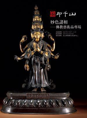 妙色诸相——佛教艺术品专场