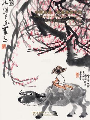 中国书画、东瀛翰墨珍品