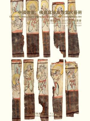 中国书画、佛画写经及现当代艺术