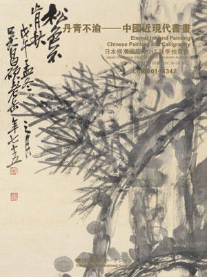 丹青不渝——中国近现代书画