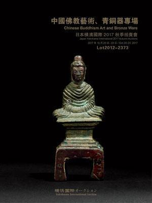 中国佛教艺术、青铜器专场