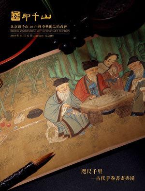 咫尺千里——古代手卷书画专场
