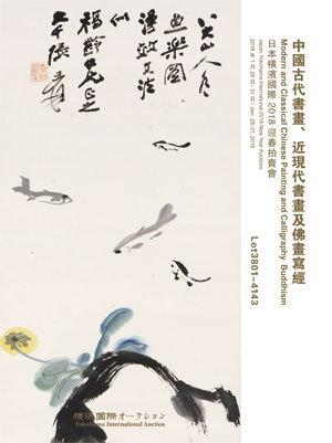 中国古代书画、近现代书画及佛画写经