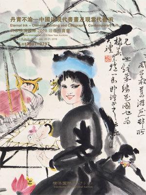 丹青不渝——中国近现代书画及现当代艺术