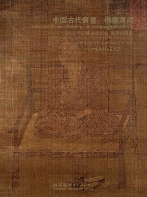 中国古代书画、佛画写经