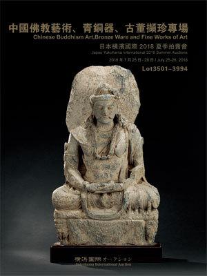中国佛教艺术、青铜器、古董撷珍专场