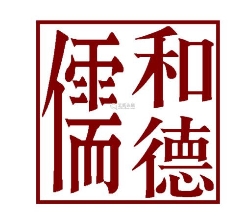 四川和德儒艺术品拍卖有限公司