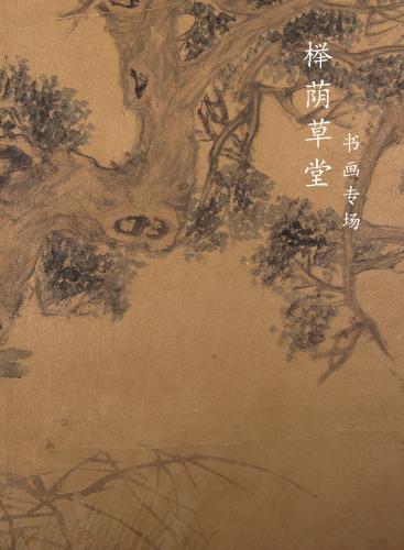 榉荫草堂—书画专场