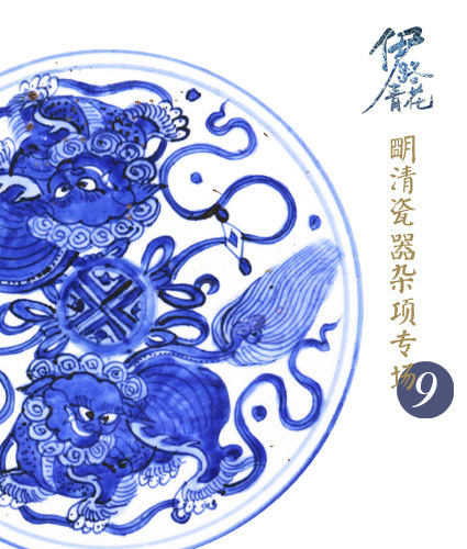 伊路青花-明清瓷器杂项专场