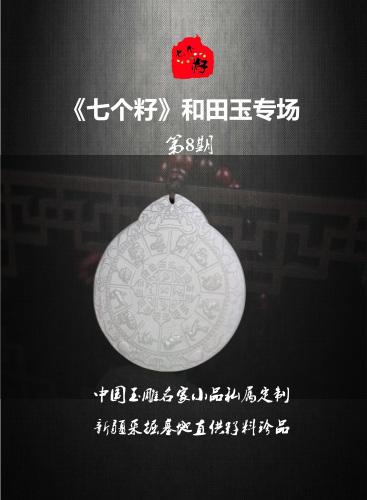 《七个籽》和田玉专场第8期
