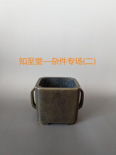 知至堂—杂件专场(二)