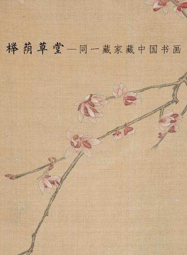 《榉荫草堂》—同一藏家藏中国书画