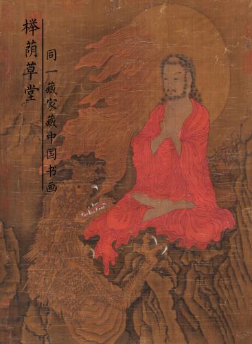 榉荫草堂—同一藏家藏中国书画