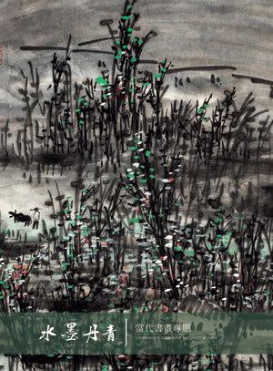 水墨丹青——当代书画专题