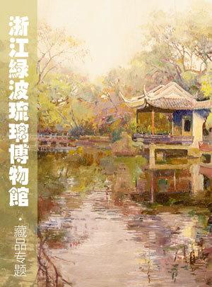 浙江绿波琉璃博物馆——藏品专题