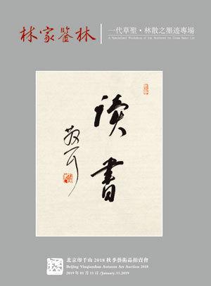 林家鉴林——一代草圣林散之墨迹专场