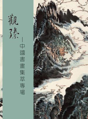 观臻——中国书画集萃专场