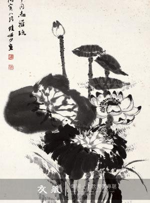 友藏——集同一上款书画专场
