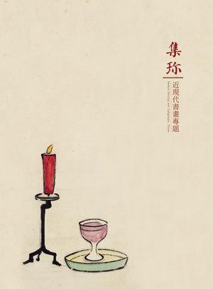 集珍——近现代书画专场