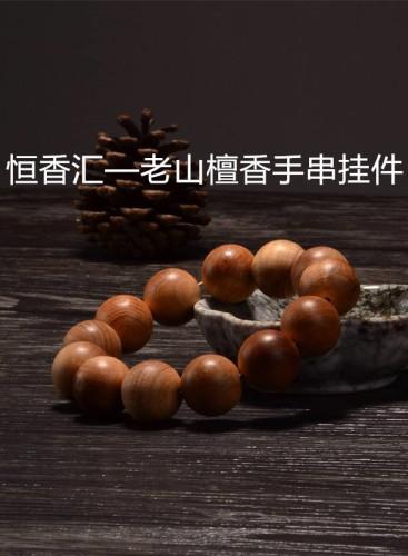 恒香汇—老山檀香手串挂件