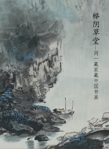 榉阴草堂—同一藏家藏中国书画