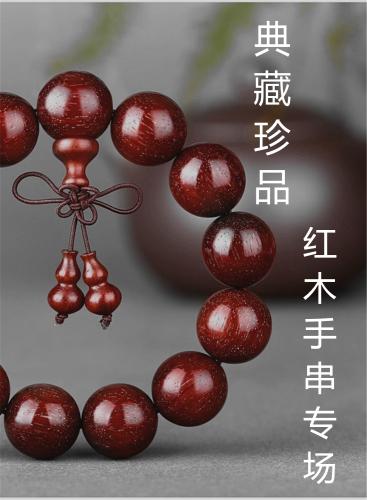 典藏珍品  红木手串专场