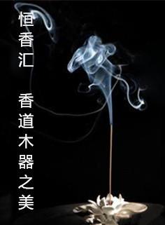 恒香汇—香道 木器之美