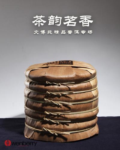 《茶韵茗香》—文博苑精品普洱专场
