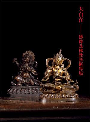 大自在——佛像及佛教艺术专场