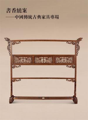 书香绕案——中国传统古典家具专场
