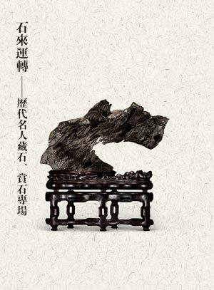 石来运转——历代名人藏石、赏石专场