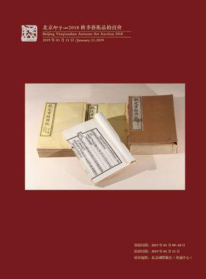 故纸堆香——古籍文献 金石碑拓专场